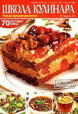 Журнал Школа кулинара 3 февраль 2015 рецепты
