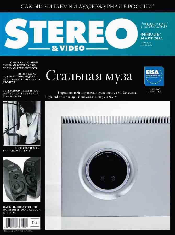 Stereo & Video 2-3 (февраль-март 2015)