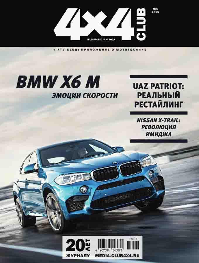 4x4 Club №3 (март 2015), pdf, bmw