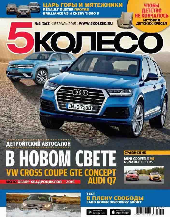 5 колесо №2 (февраль 2015) pdf