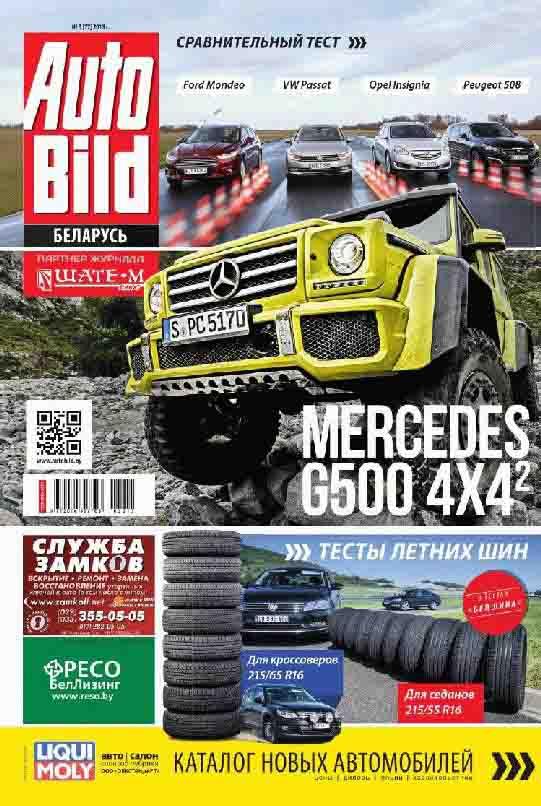 AutoBild №3 (март 2015)