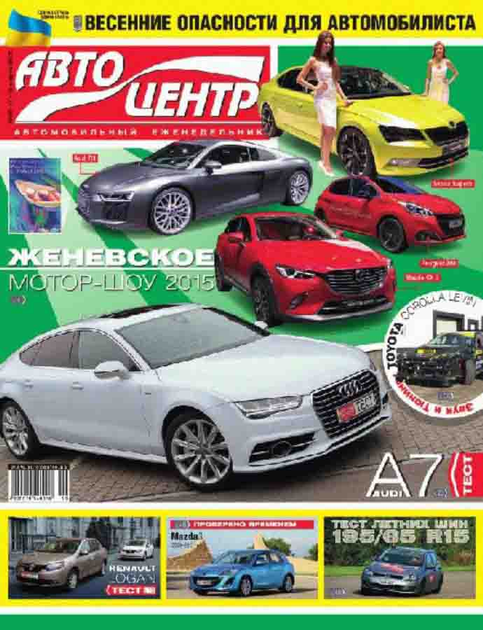 Автоцентр №10-11 (март 2015) pdf