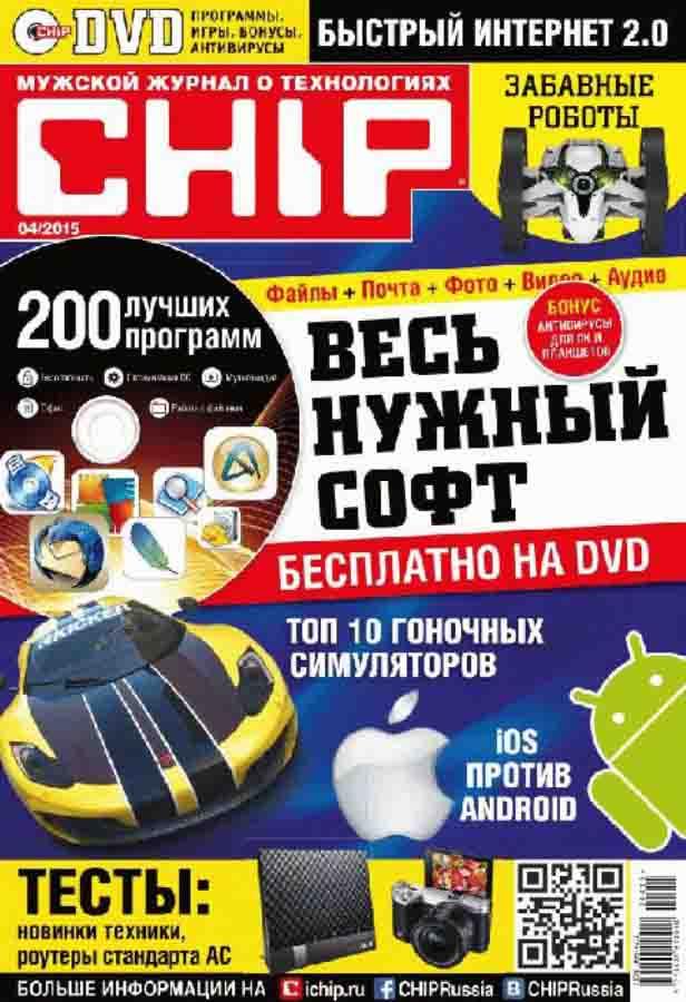 Chip №4 (апрель 2015) pdf