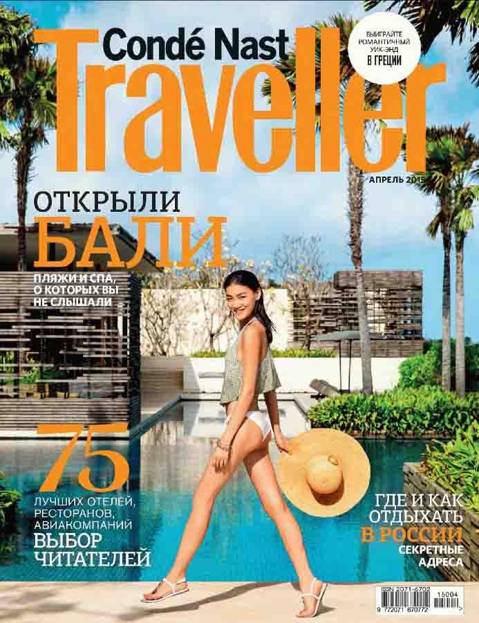 Conde Nast Traveller №4 (апрель 2015) pdf