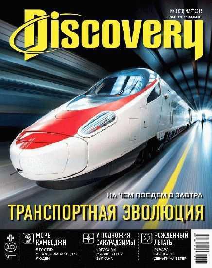 Discovery №3 (март 2015) pdf