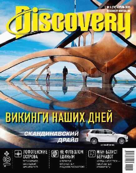 Discovery №4 (апрель 2015) pdf