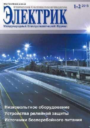 Электрик 1 2 (январь февраль 2015) pdf