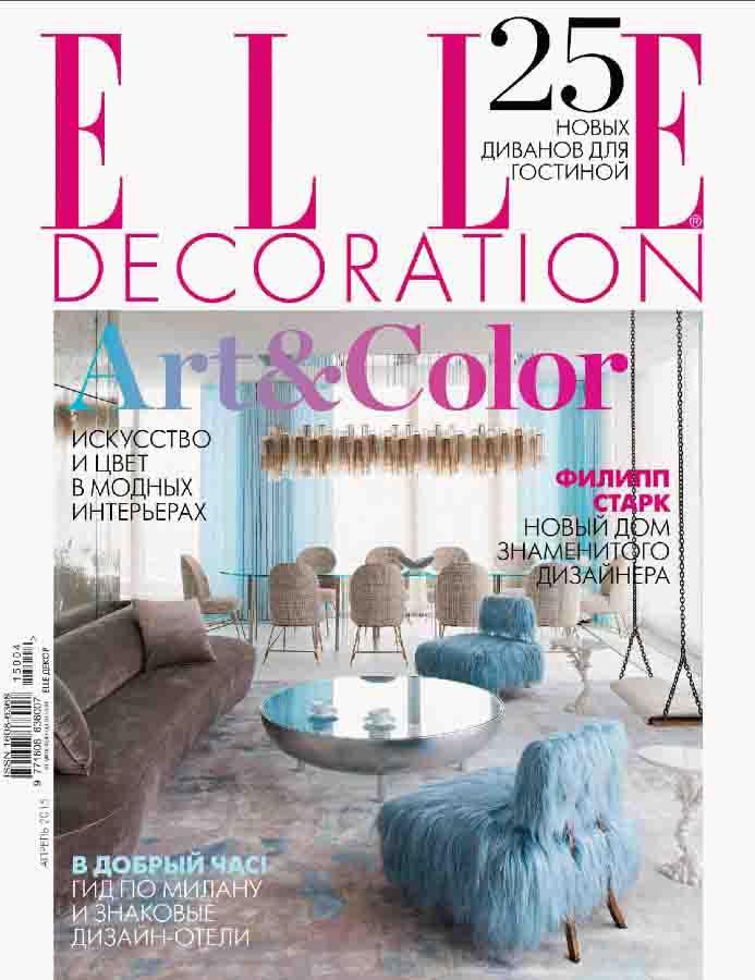 Elle Decoration №4 (апрель 2015)