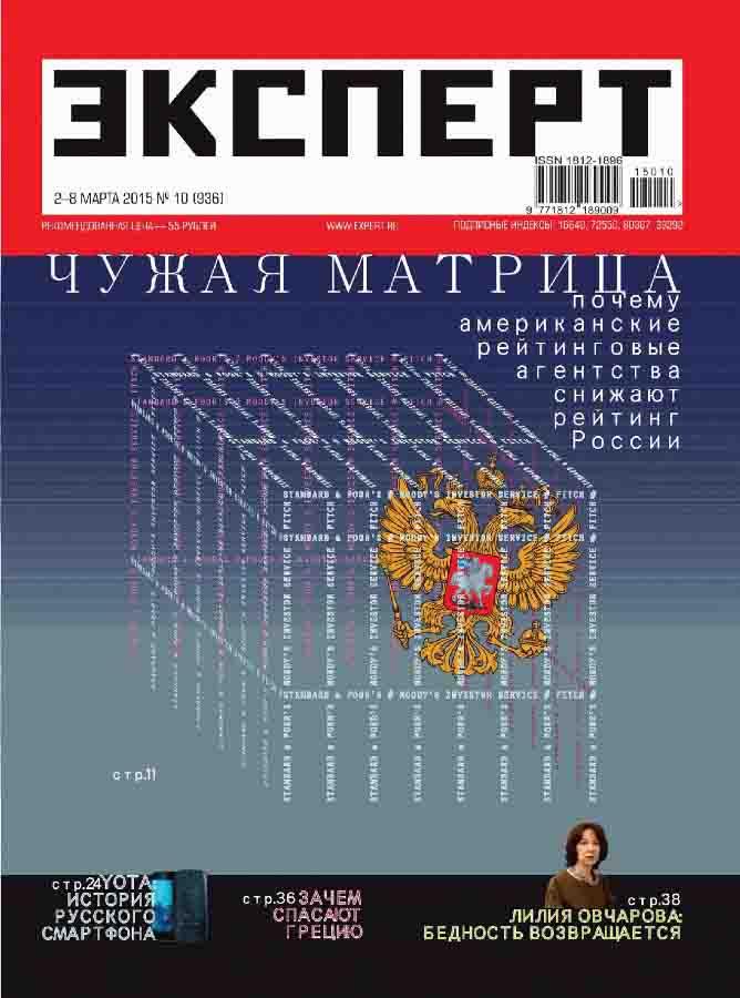 Эксперт №10 (март 2015) pdf