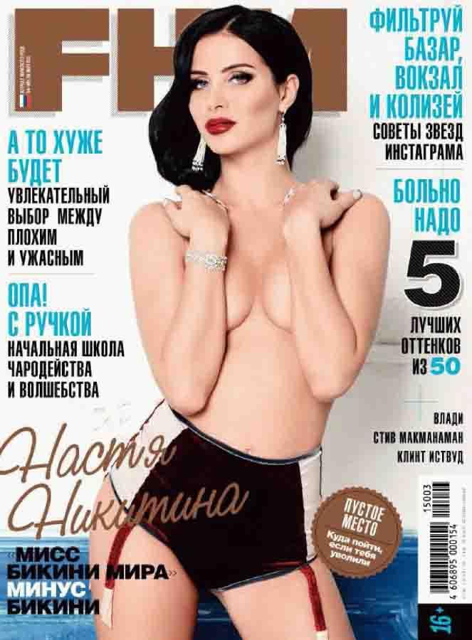 Журнал FHM №3 (март 2015) pdf