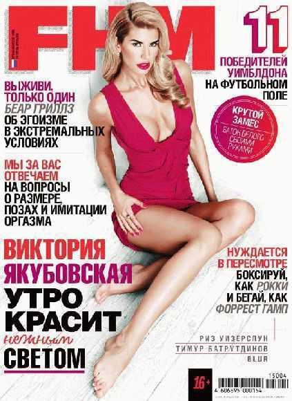 FHM №4 (апрель 2015)