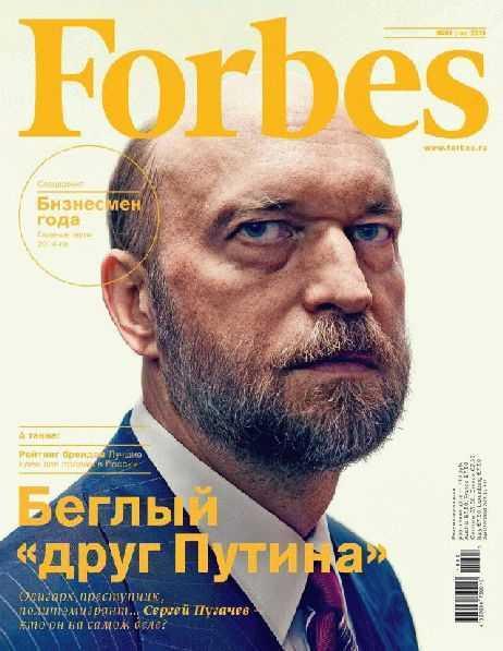 Forbes №1 (январь 2015), Сергей пугачев