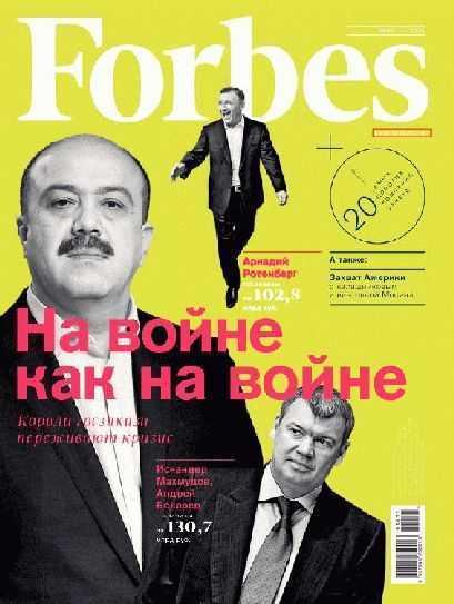 Forbes №3 (март 2015, Аркадий Ротенберг