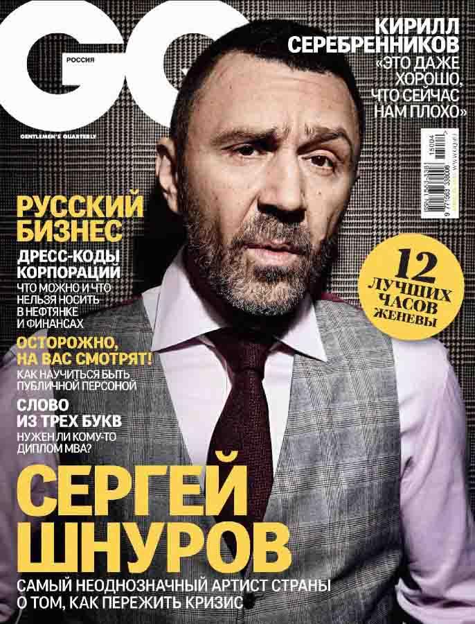 GQ №4 (апрель 2015) pdf, Шнур