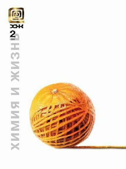 Химия и жизнь №2 (февраль 2015) pdf журнал