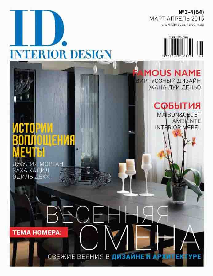 ID. Interior Design №3 (март 2015)