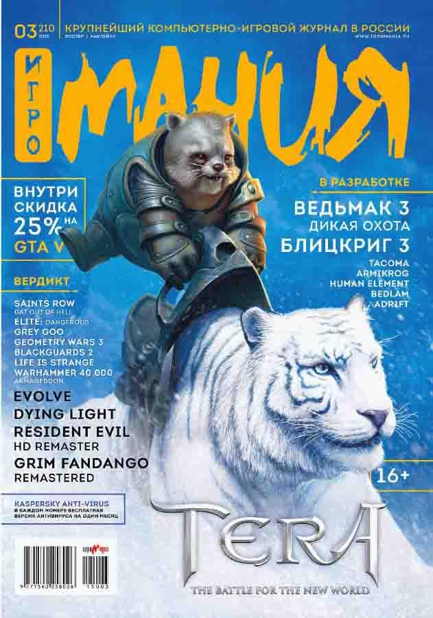Игромания №3 (март 2015)