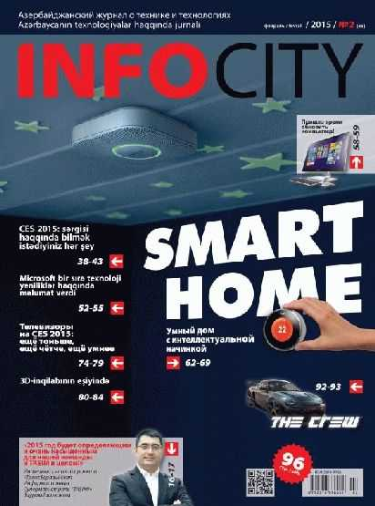 Infocity 2 (февраль 2015) pdf
