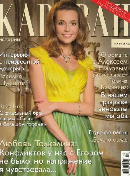 Караван историй №3 (март 2015)