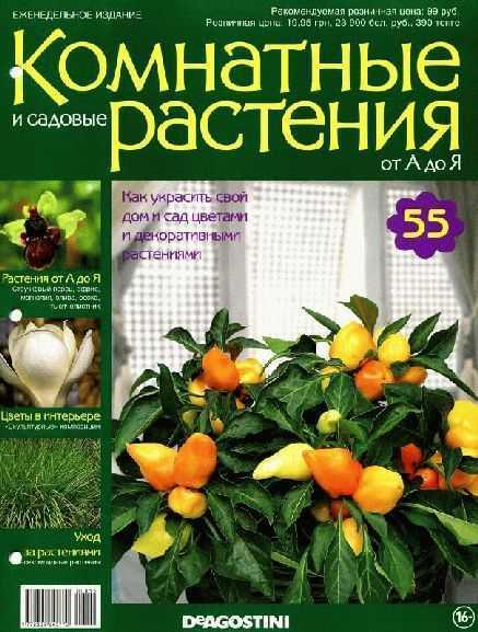 Комнатные растения №55 (2015) pdf