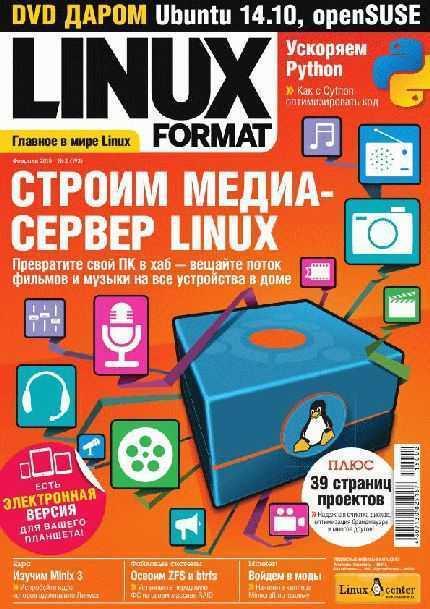 Linux Format 2 февраль 2015 pdf