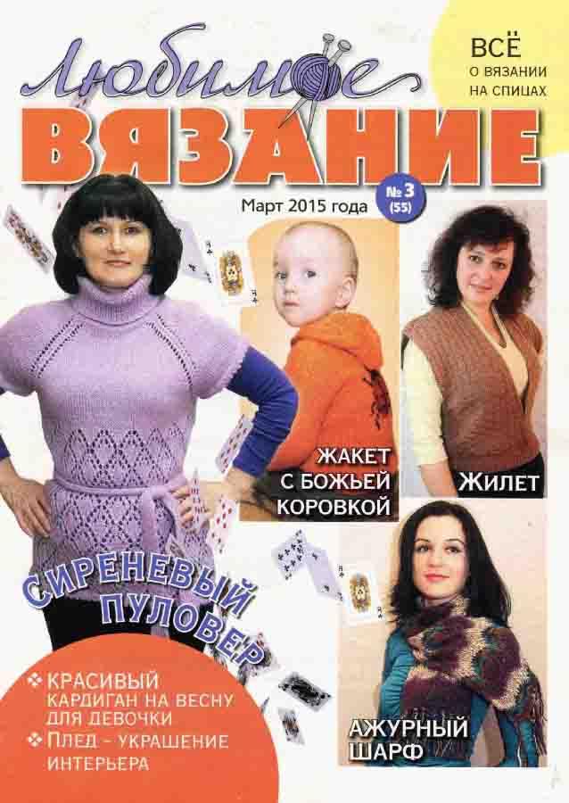 Люблю вязать №3 (март 2015) pdf