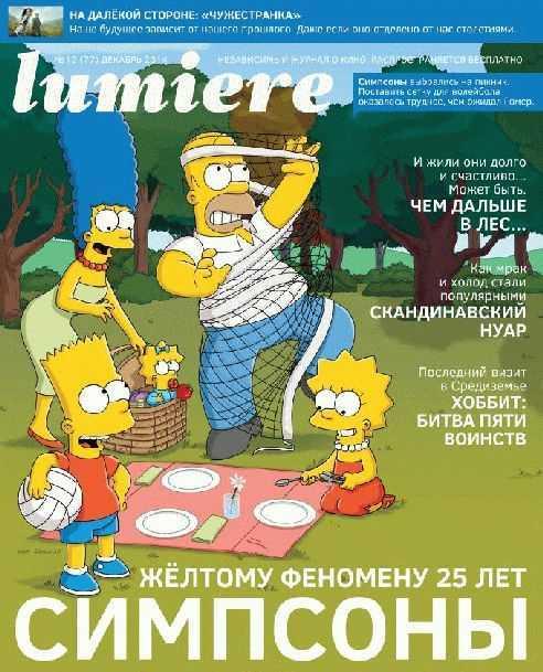 Журнал Lumiere №12 (декабрь 2014) pdf