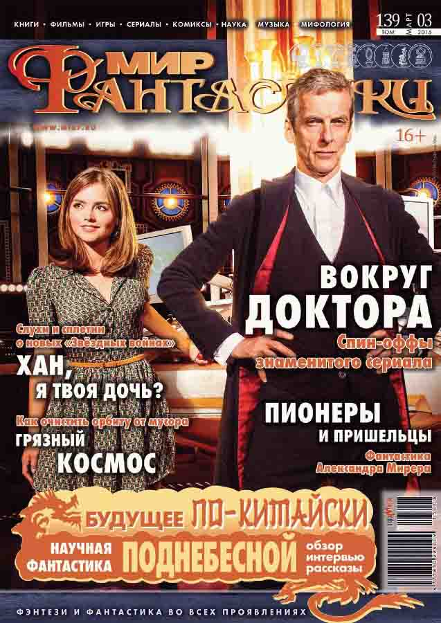 журнал Мир фантастики 3 март 2015 pdf