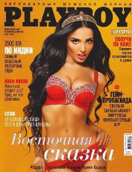 Playboy 3 2015 ua