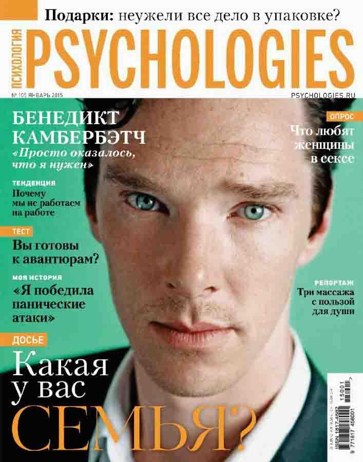 Psychologies 105 (январь 2015) pdf