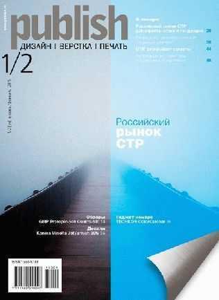 Publish №1-2 (январь-февраль 2015) pdf