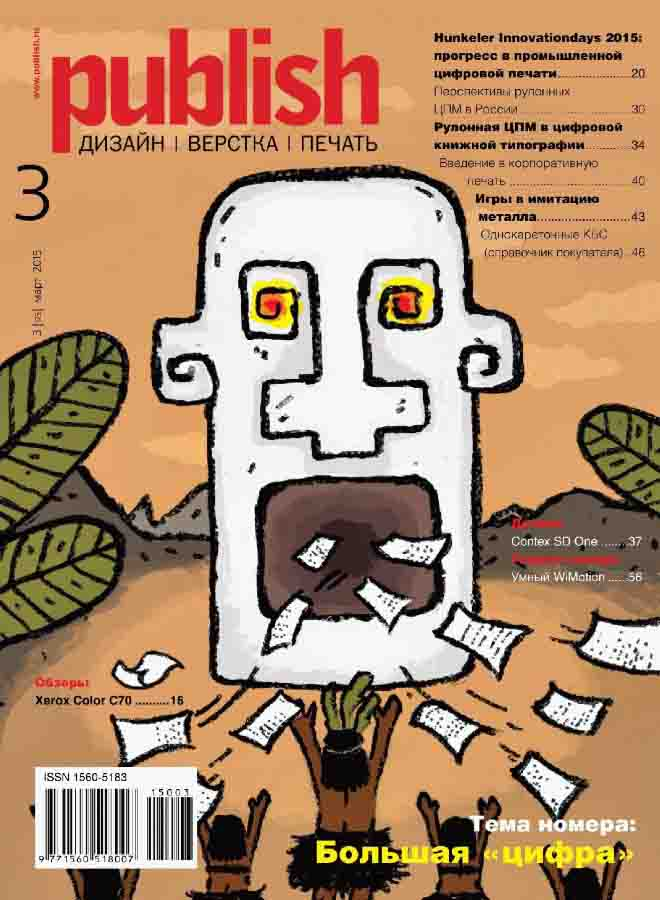 Publish №3 (март 2015) pdf