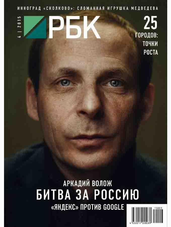 РБК №4 (апрель 2015) pdf