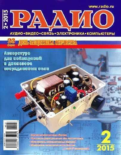 Радио №2 (февраль 2015) pdf