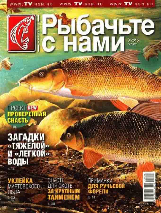 Рыбачьте с нами №3 (март 2015) pdf
