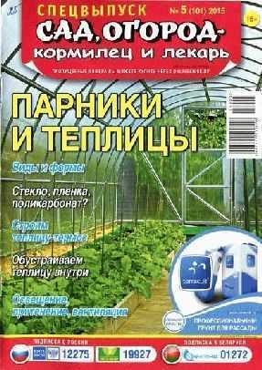 Сад, огород – кормилец и лекарь №5 (спецвыпуск 2015) pdf