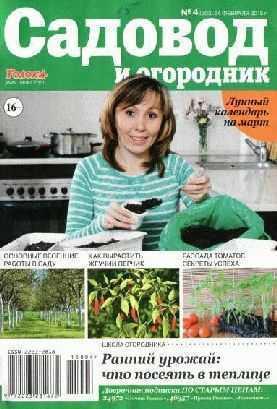 Садовод и огородник №4 февраль 2015 pdf