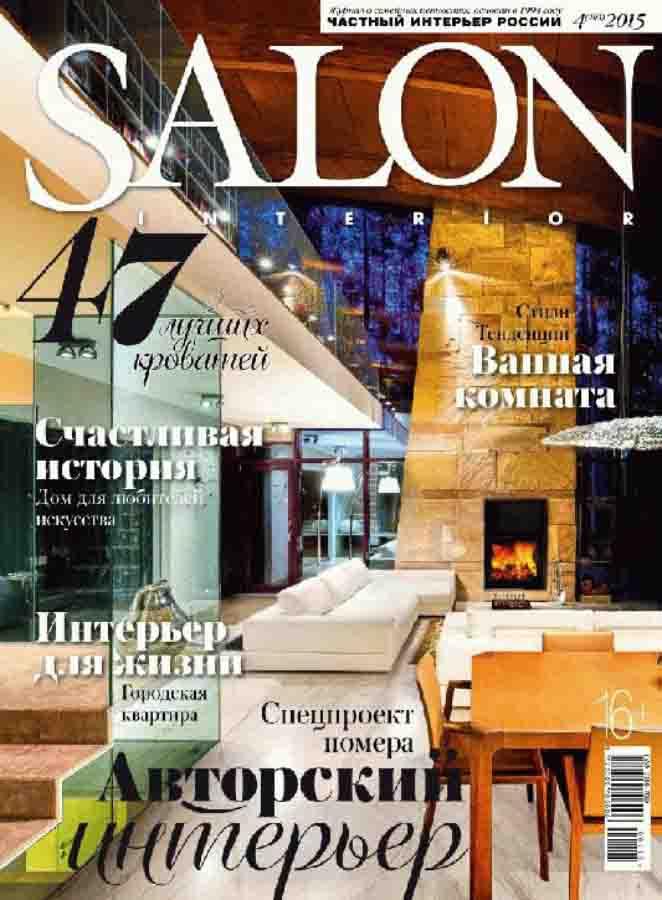 Salon interior №4 (апрель 2015) pdf