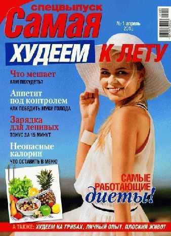 Самая Спецвыпуск №1 (апрель 2015) pdf