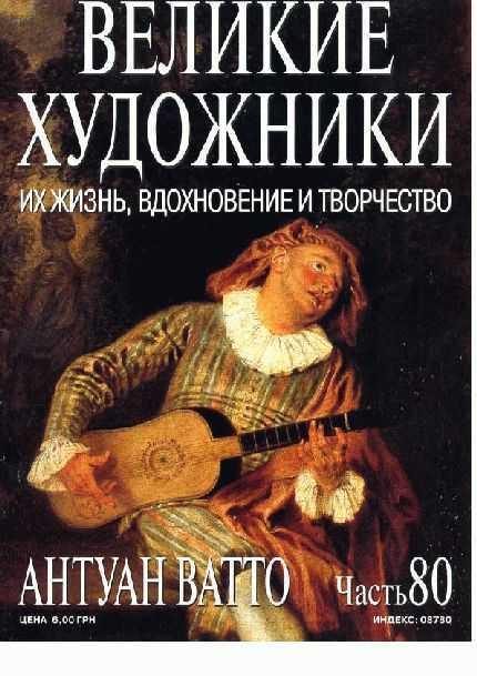 Великие художники - №80 ВАТТО (1684-1721)
