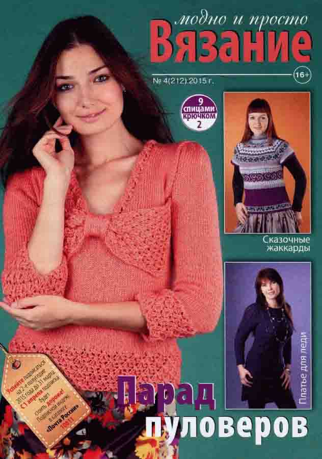 Вязание модно и просто №4 (2015) PDF