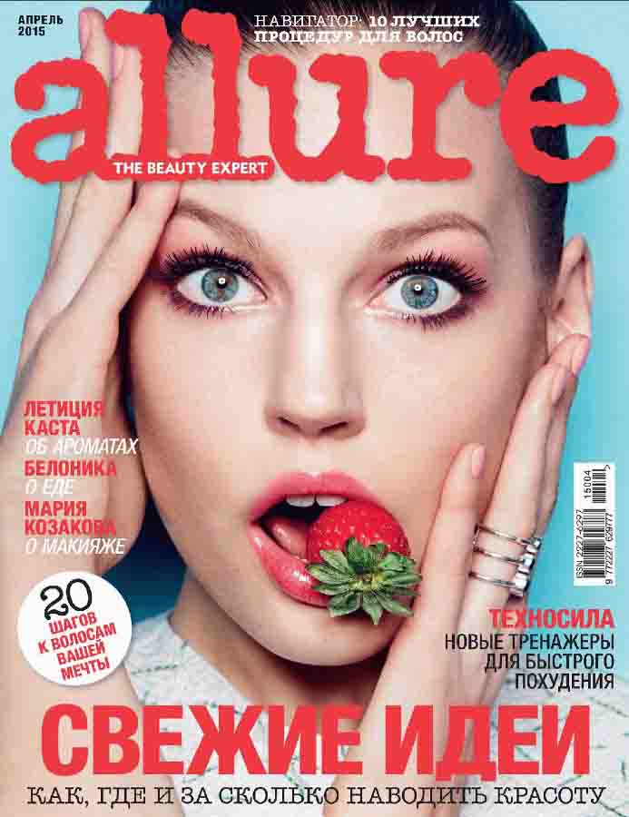 Allure №4 (апрель 2015) pdf