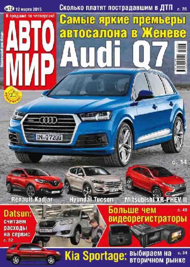 Автомир №12 (март 2015) pdf, Audi Q7