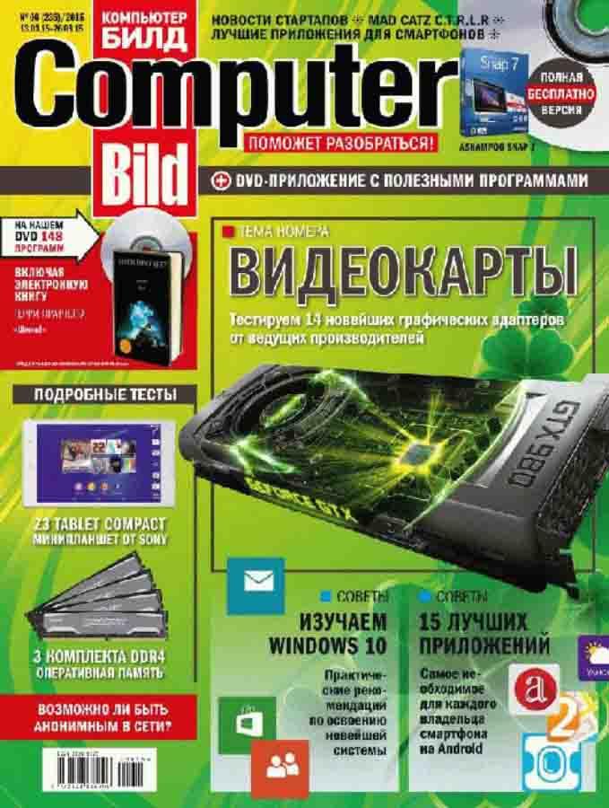 Computer Bild №6 (март 2015) pdf