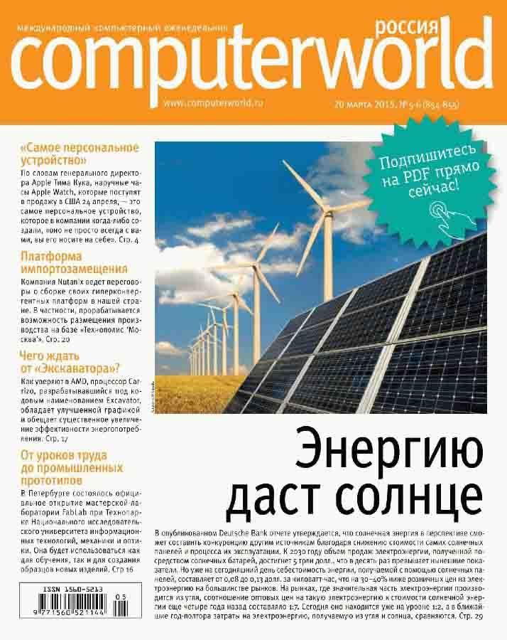 Computerwrold №5-6 (март 2015)