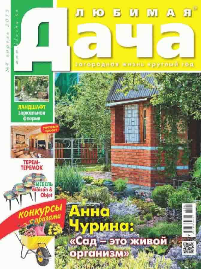 Любимая дача №4 (апрель 2015) pdf