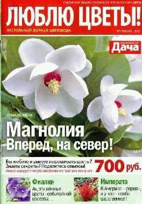 Люблю цветы №1 (январь 2015)