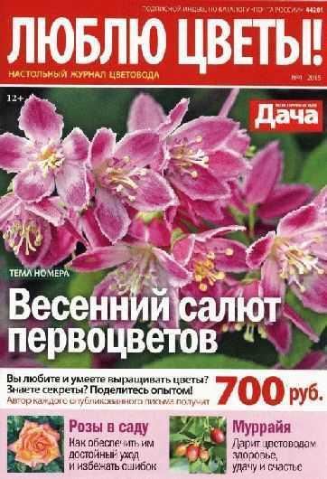 Люблю цветы №4 (2015)