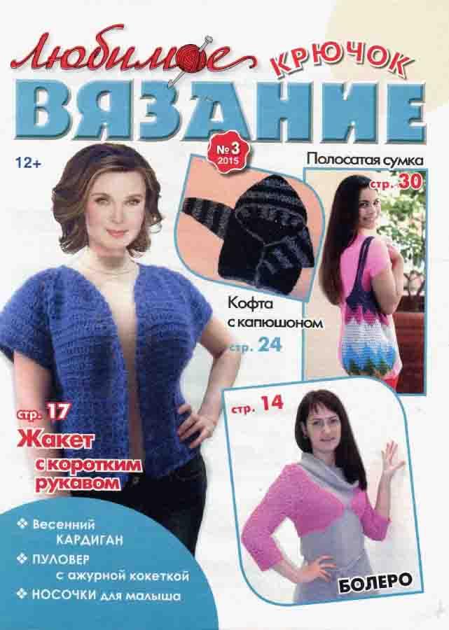 Любимое вязание Крючок №3 (март 2015)