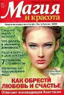 Журнал Магия и красота №3 февраль 2015 PDF